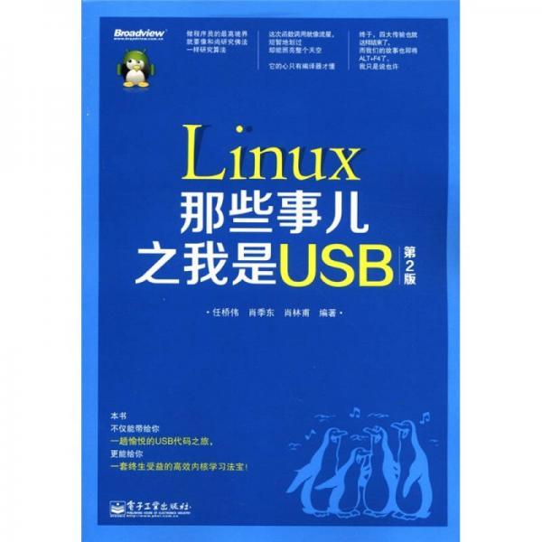 Linux那些事儿之我是USB(第2版)