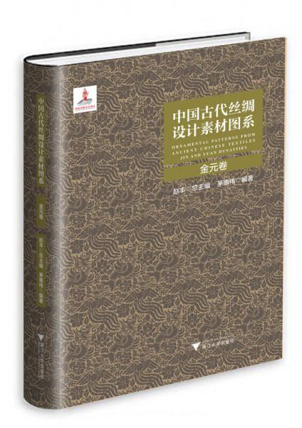 中国古代丝绸设计素材图系:金元卷