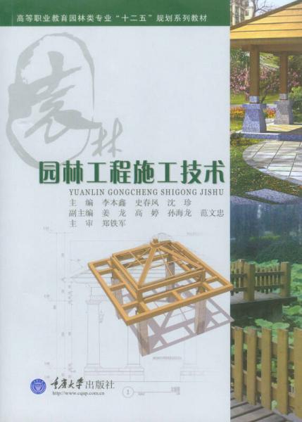 园林工程施工技术