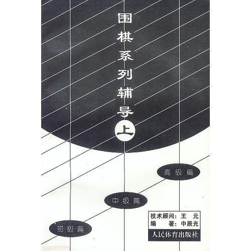 围棋系列辅导(上)