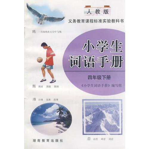 小学生词语手册:四年级下册(人教版)