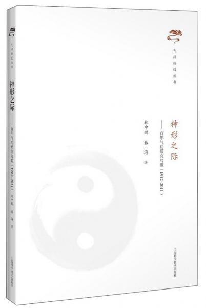 神形之际:百年气功研究鸟瞰(1912-2011)