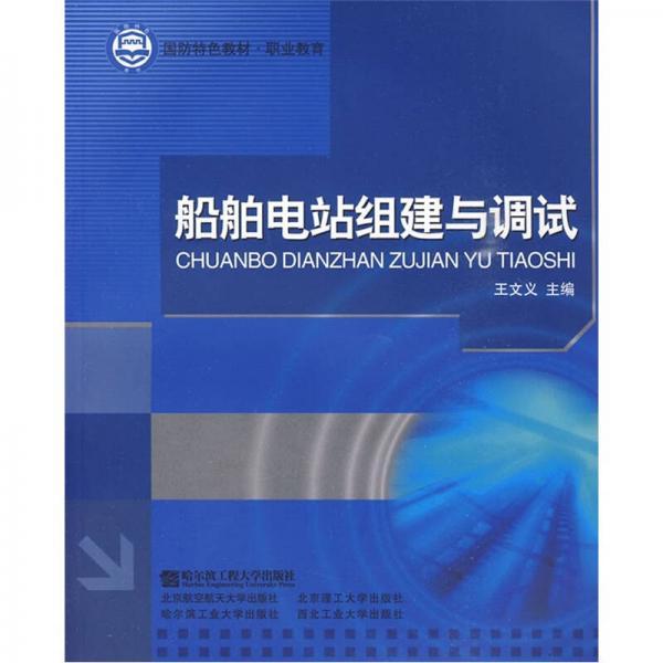 职业教育国防特色教材:船舶电站组建与调试