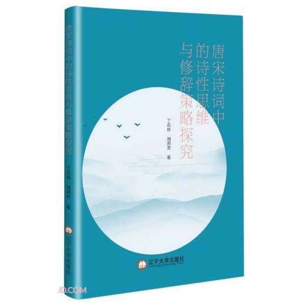 唐宋诗词中的诗性思维与修辞策略探究
