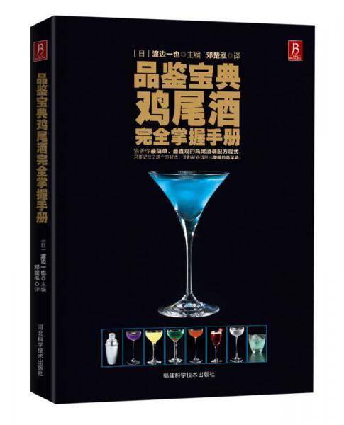 品鉴宝典:鸡尾酒完全掌握手册