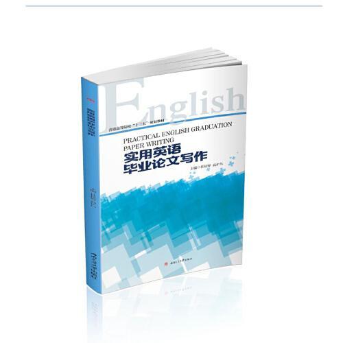 实用英语毕业论文写作(Practical English Graduation Paper Writing)