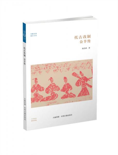 华夏文库·儒学书系·托古改制:公羊传