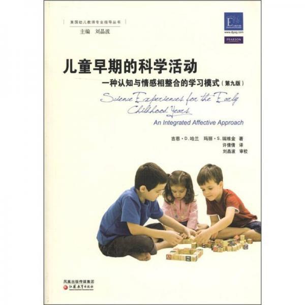 美国幼儿教师专业指导丛书·儿童早期的科学活动:一种认知与情感相整合的学习模式(第9版)