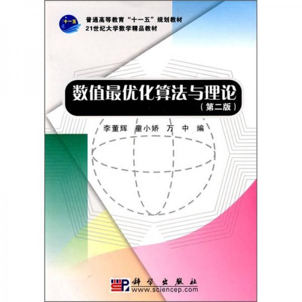 21世纪大学数学精品教材:数值最优化算法与理论(第2版)