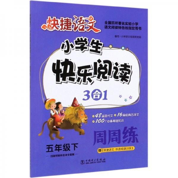 快捷语文:小学生快乐阅读3合1周周练(五年级下)