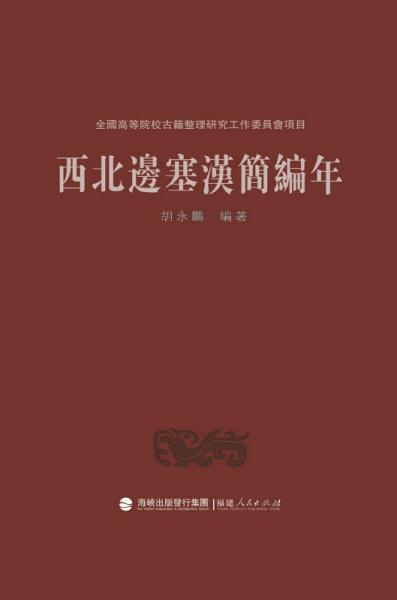 西北边塞汉简编年