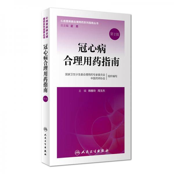 冠心病合理用药指南(第2版)