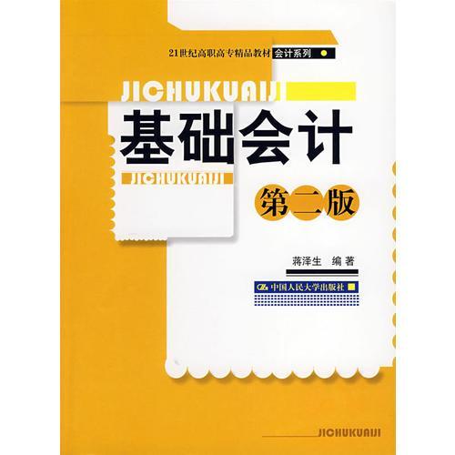 基础会计(第二版)(21世纪高职高专精品教材·会计系列)