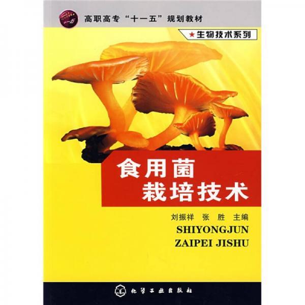 """高职高专""""十一五""""规划教材·生物技术系列:食用菌栽培技术"""
