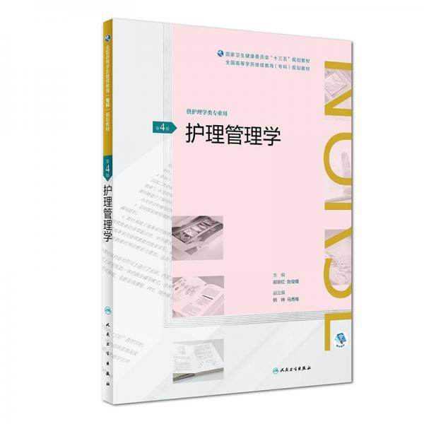 """护理管理学(第4版/配增值)(全国高等学历继续教育""""十三五""""(护理专科)规划教材)"""