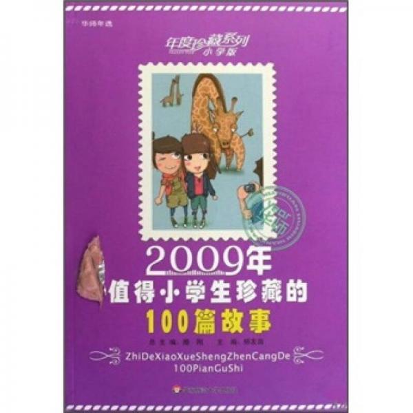 2009年值得小学生珍藏的100篇故事(小学版)