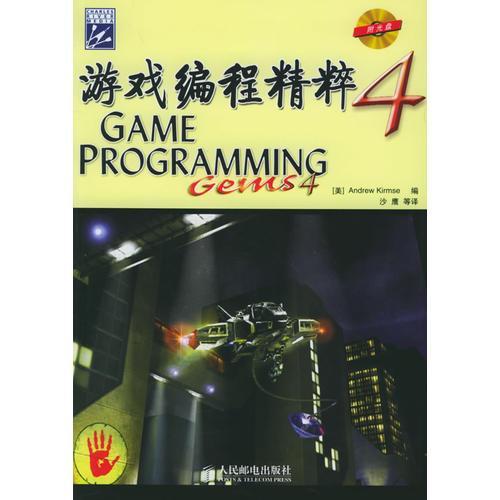 游戏编程精粹4
