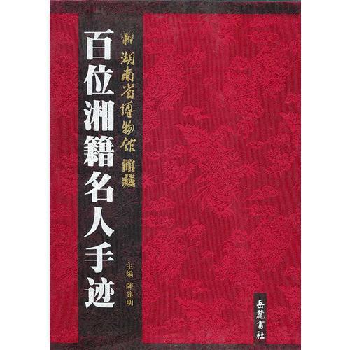 湖南省博物馆馆藏百位湘籍名人手迹