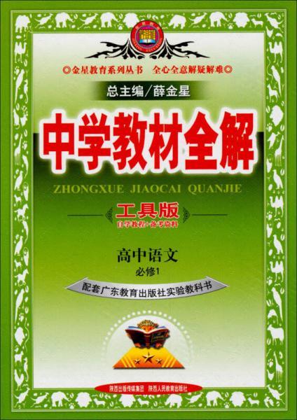中学教材全解工具版:高中语文(必修1 广东教育版 2014)