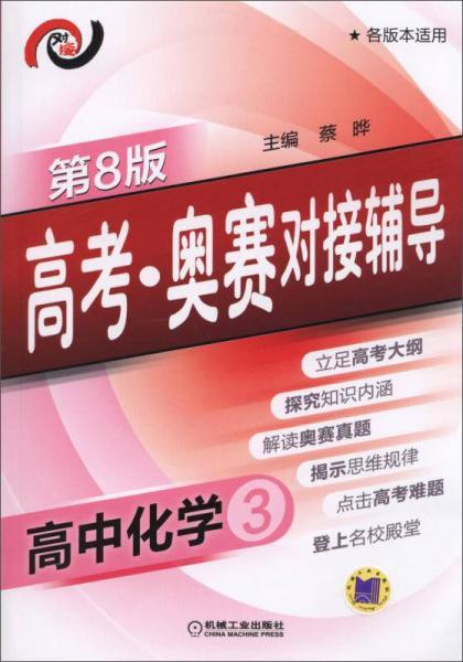 高考·奥赛对接辅导 高中化学3(第8版)
