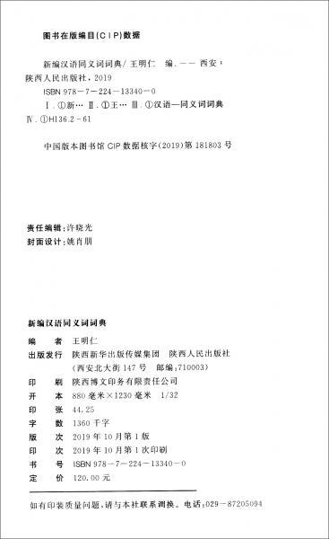 新编汉语同义词词典