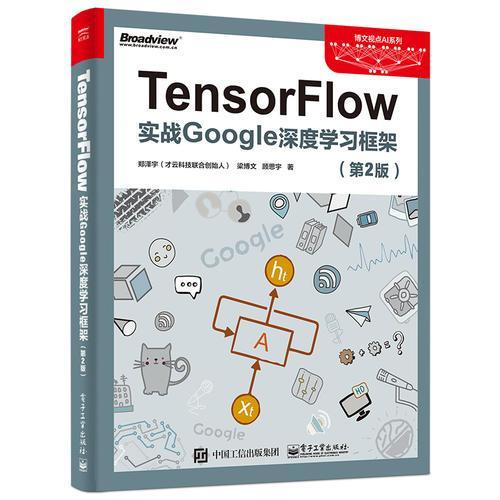 TensorFlow:实战Google深度进修框架(第2版)