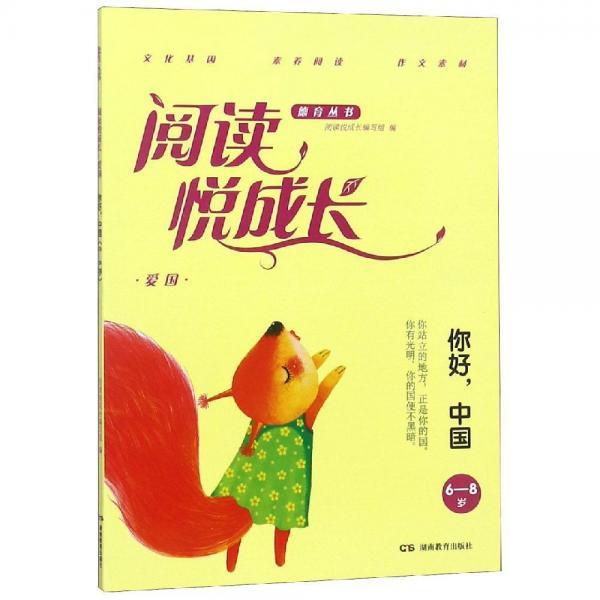 爱国.你好,中国(6-8岁)阅读悦成长