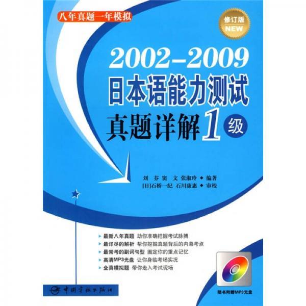 2002-2009日本语能力测试真题详解:1级(修订版)