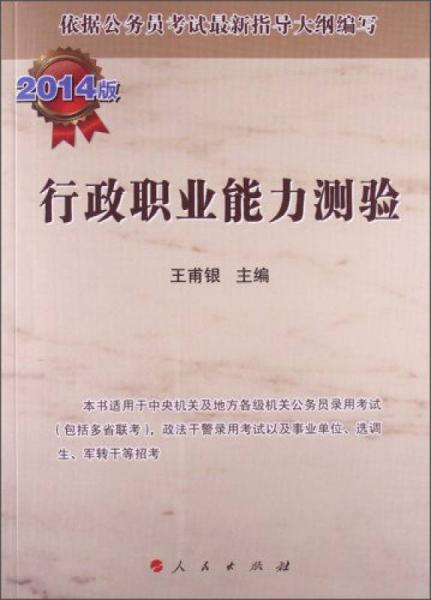 行政职业能力测验(2014版)