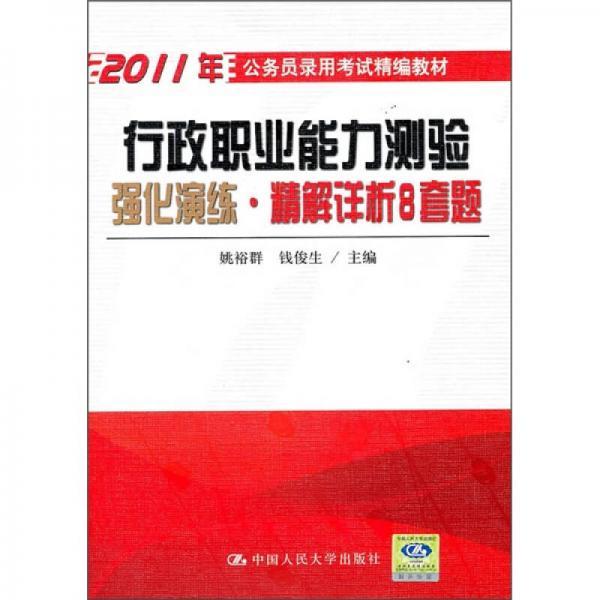 2011年公务员录用考试精编教材:行政职业能力测验强化演练(精解详析8套题)