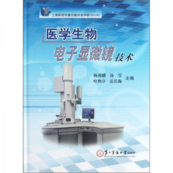 医学生物电子显微镜技术