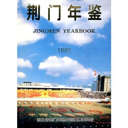 1997 荆门年鉴