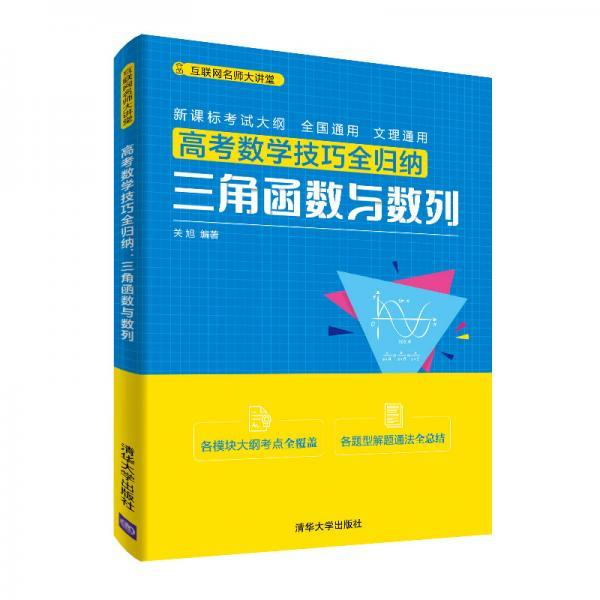 高考数学技巧全归纳:三角函数与数列(互联网名师大讲堂)