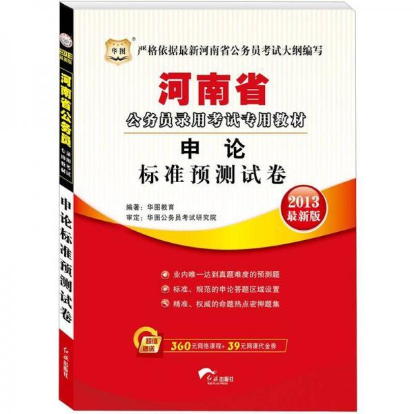2013华图最新版·河南省公务员录用考试专用教材:申论标准预测试卷