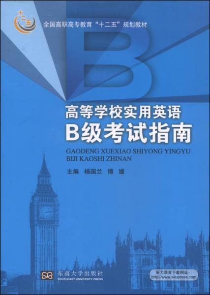 """高等学校实用英语B级考试指南/全国高职高专教育""""十二五""""规划教材"""