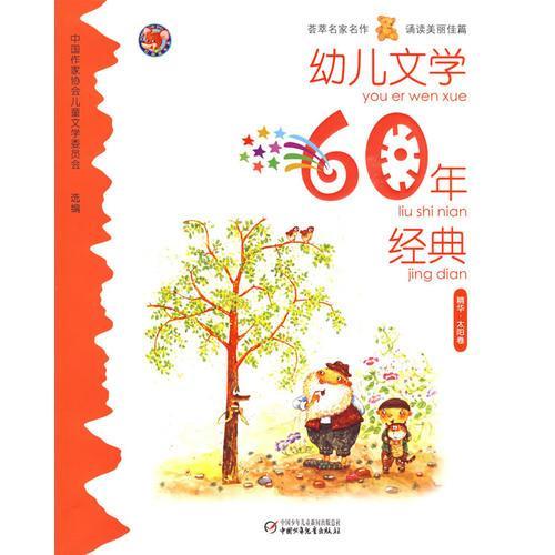 幼儿文学60年经典