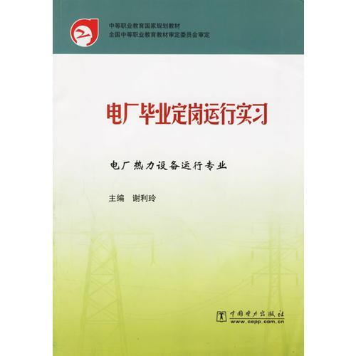 电厂毕业定岗运行实习/电厂热力设备运行专业