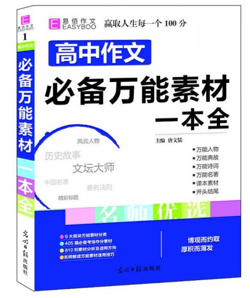 16开高中作文必备万能素材一本全(GS16)