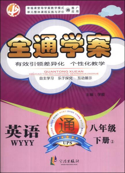 全通学案:英语(八年级下册)(2)(WYYY)