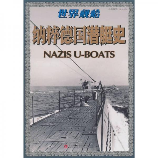 纳粹德国潜艇史