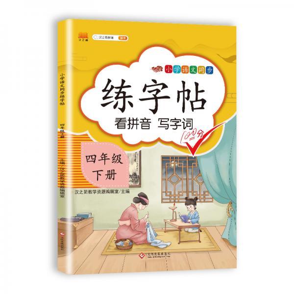 汉之简小学四年级下册语文同步练字帖专项训练书写字帖看拼音写汉字词语生字注音控笔训练字贴