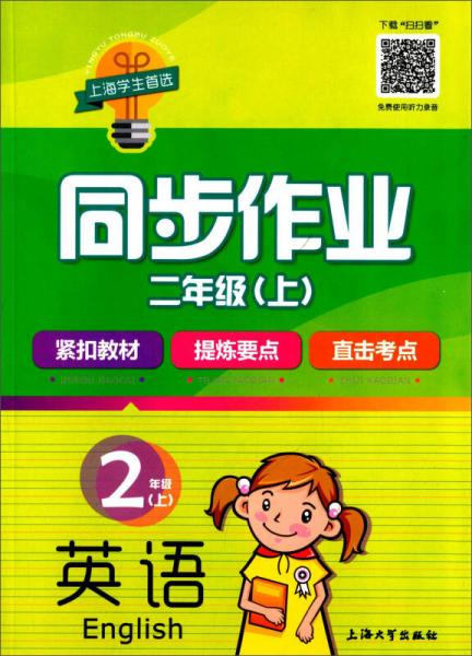同步作业:英语(二年级上)