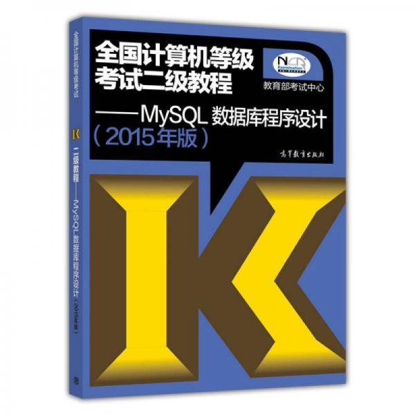 全国计算机等级考试二级教程:MySQL数据库程序设计(2015年版)