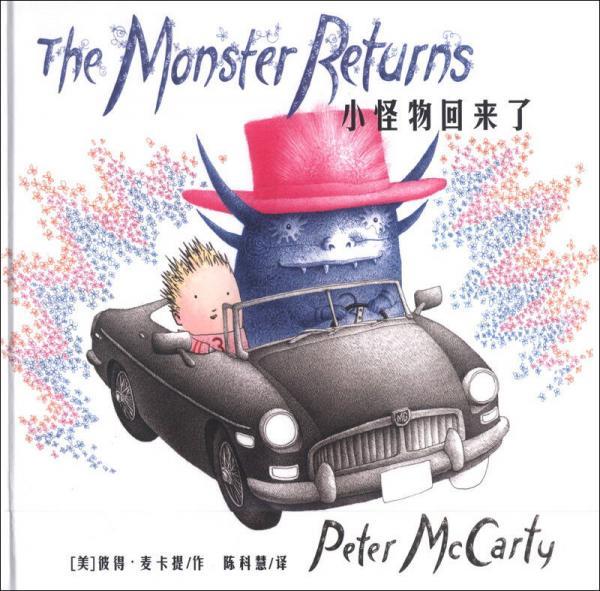 麦克米伦 小怪物回来了