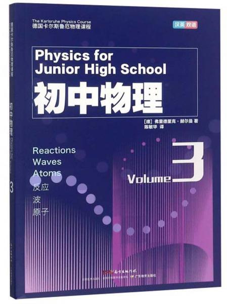 初中物理3(反应波原子汉英双语)/德国卡尔斯鲁厄物理课程