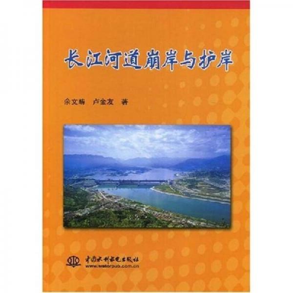 长江河道崩岸与护岸
