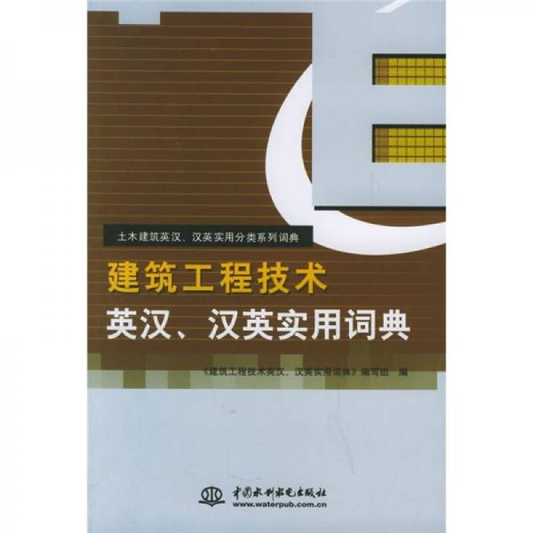 土木建筑英汉汉英实用分类系列词典:建筑工程技术英汉汉英实用词典