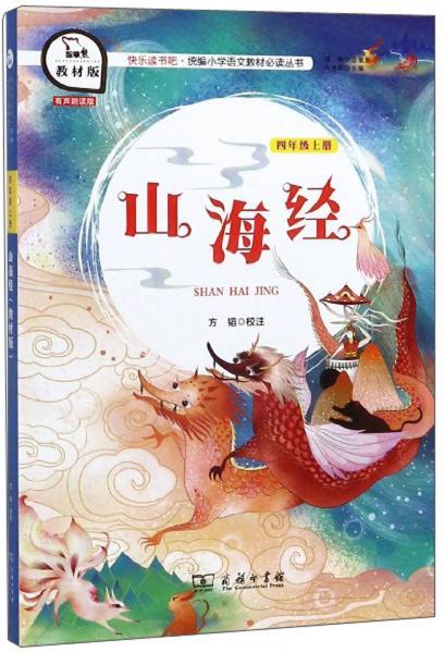 山海经(四年级上册教材版)/快乐读书吧·统编小学语文教材必读丛书