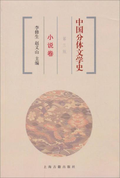 中国分体文学:小说卷(第三版)
