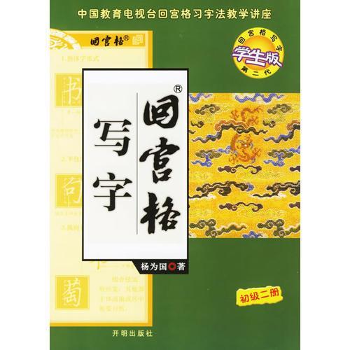 回宫格写字:初级二册(1书+2练习册)